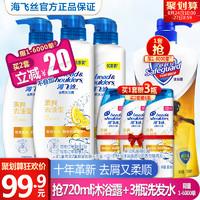 10点开始:海飞丝 清爽去油去屑洗发水 500ml*4瓶 +200ml*1瓶 99.9元包邮(前1500件)