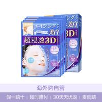 Kracie 超浸透3D补水面膜贴 30ml*4片