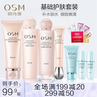 OSM 欧诗漫 补水保湿水乳液套装