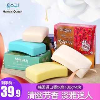 Home's Queen 虹丝克润 通用沐浴香水皂 玫瑰香水味 100g*4块