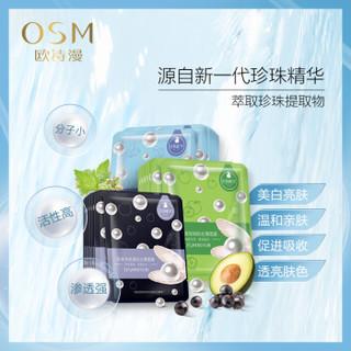 OSM 欧诗漫 珍珠补水保湿鲜萃面膜 21片