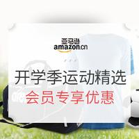 亚马逊中国 开学季运动精选