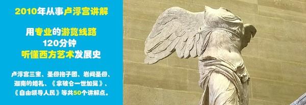 明星御用导游录制 巴黎卢浮宫/凡尔赛宫/枫丹白露宫 中文讲解App