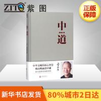中道 曾仕强 著 企业管理经管、励志 新华书店正版图书籍 北京联合出版有限责任公司