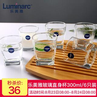 Luminarc 乐美雅 司太宁直身玻璃水杯 300ml 6只装