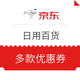 促销活动:京东 超级品类 日用百货 新用户满99-30券,PLUS新用户199-150,满88元8.8折,满138元8折,PLUS满188-100券