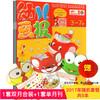 《幼儿画报合订本 共12期》(全4册) 24.8元(需用券)