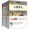 《四大名著:西游记+三国演义+水浒传+红楼梦》(青少版、套装共4册)