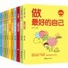 《完美小孩·彩绘注音版》(共10册)