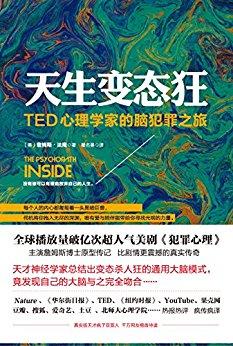 《天生变态狂:TED心理学家的脑犯罪之旅》