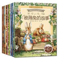 《彼得兔和他的朋友们》全8册 *4件