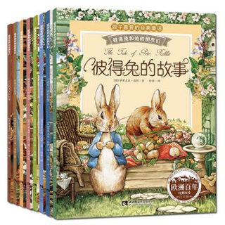 17日0点 : 《彼得兔和他的朋友们》(注音版 套装全8册)