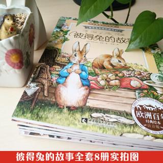《彼得兔和他的朋友们》(注音版 套装全8册)