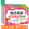 《幼小衔接专项测试卷:拼音+数学+识字》(6册)
