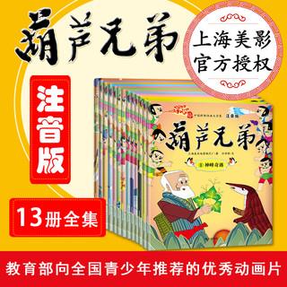 《葫芦兄弟》(注音版、全集13册)