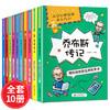《小学生必读的名人传记》(全套10册)