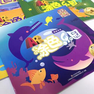 《AR涂色乐园系列绘本:可爱动物等》(套装共6册)