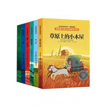 《纽伯瑞儿童文学奖获奖作品》(共6册) *4件