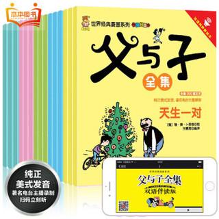 《父与子》(中英文双语版、全集15册)