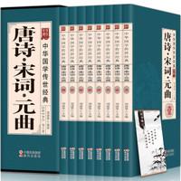 《唐诗宋词元曲鉴赏辞典》(套装共8册)