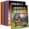 《探索百科恐龙时代》全12册 12.77元