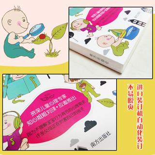 《婴幼儿行为心理学》