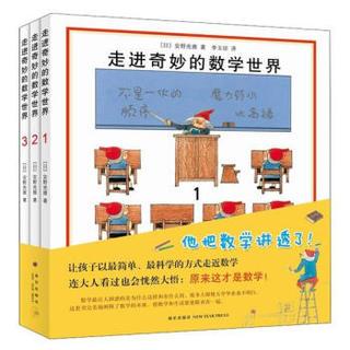 《走进奇妙的数学世界》(套装全3册)