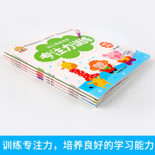 《幼儿学前双语 专注力训练书》(全4册)