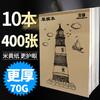 互信 HX-11402 米黄色微黄护眼草稿纸