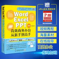 《Word Excel PPT 2016高效商务办公从新手到高手》