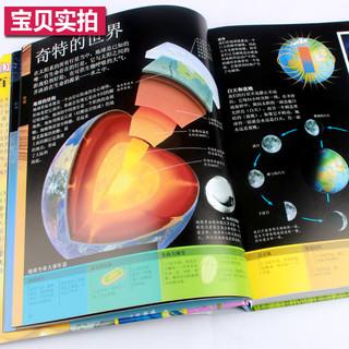 《DK儿童百科全书》(2018年全新修订版)