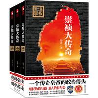 《崇祯大传奇》(套装全3册)