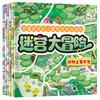 《迷宫大冒险》(全6册)