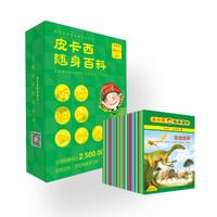《皮卡西随身百科》(套装全56册)
