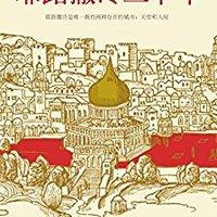 《耶路撒冷三千年》Kindle版