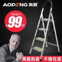 奥鹏 家用折叠铝合金三步梯 2413G