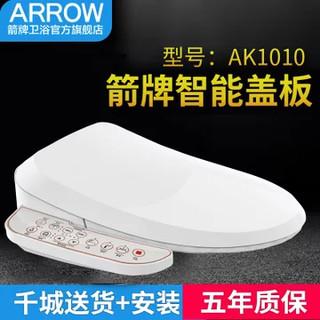 ARROW AKE1065/AK1010 智能马桶盖