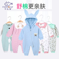 diaoyumao 钓鱼猫 婴儿连体衣