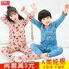 Nan ji ren 南极人 儿童纯棉内衣套装 29.8元(需用券)