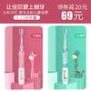 赛嘉 SG-677 儿童电动牙刷