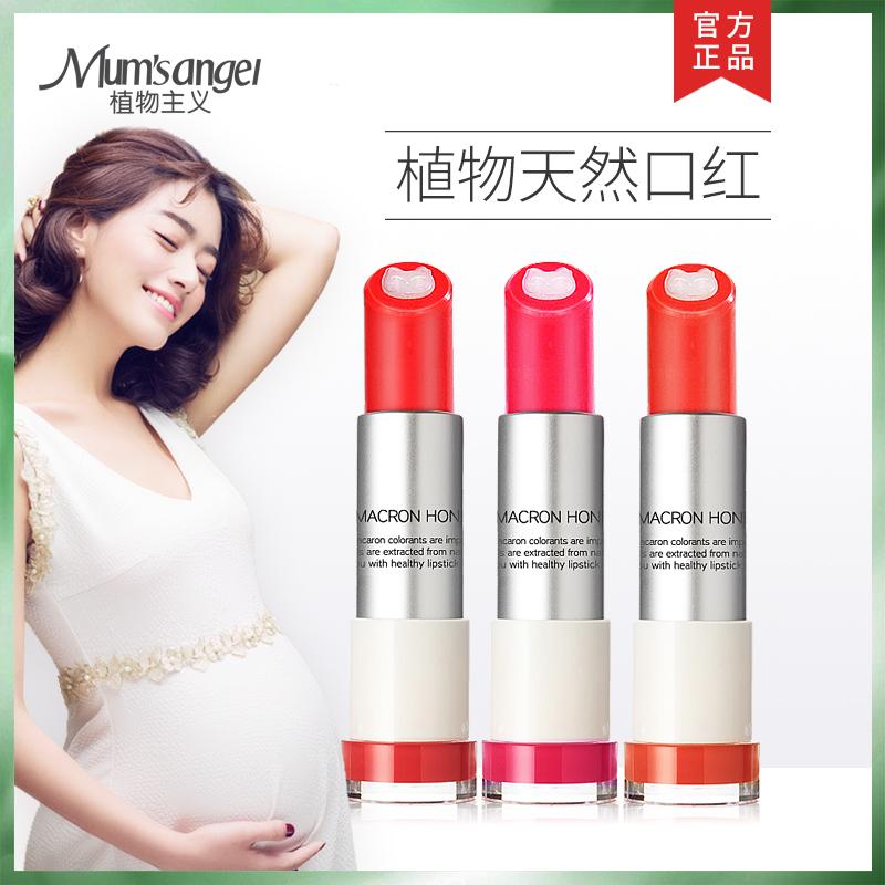 植物主义 孕妇专用纯天然保湿唇膏 (3.8g)