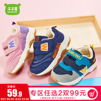 MUMUWU 木木屋 儿童机能鞋 (男女)