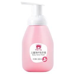 红色小象 儿童净护洗手液 200ml