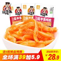 辣魔王魔芋爽素毛肚辣条10.12g*100包网红麻辣味零食小吃休闲食品