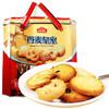 RiWei 日威 丹麦曲奇饼干(铁罐装)1000g