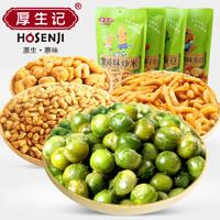 厚生记 豆类零食大礼包 (袋装、1152g)