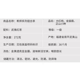 桃渊茗 茶叶 武夷山红茶(金骏眉+正山小种+大红袍)希捍茶叶礼盒套装组合272g