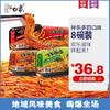 BAIXIANG 白象 葱油拌面速食 ( 碗装、 8碗、 818g)