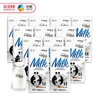 SUNSIDES 上质 欧诺鲜全脂牛奶 200mL*24盒 *2件