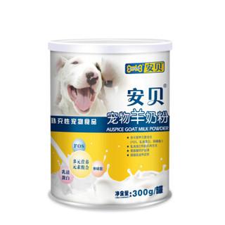 Auspice 安贝 宠物羊奶粉